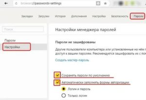 Browser settings passwords яндекс