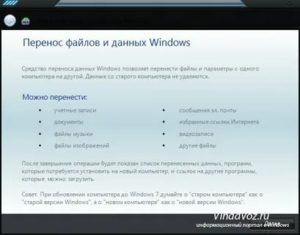 Перенос windows 10 на другой компьютер